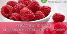 रास्पबेरी (रसभरी)  हो सकती है आपकी त्वचा, स्वास्थ और वजन घटाने के लिए फायदेमंद