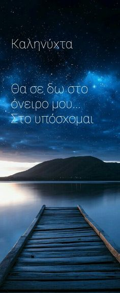 Ονειρα γλυκά Unique Quotes, Inspirational Quotes, Sweet Dreams My Love, L Love You, Good Night Quotes, Quote Board, Interesting Quotes, Stars At Night, Greek Quotes