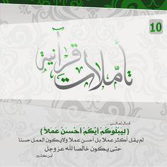 تأملات قرآنية insta kalima_h (22)