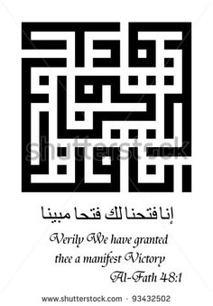 A kufi square arabic calligraphy of a koran verse (translated as: Verily We have granted thee a manifest victory)