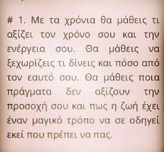 Με τα χρόνια θα μάθεις! Wisdom Quotes, Book Quotes, Me Quotes, Funny Quotes, Greek Words, Special Quotes, Words Worth, Greek Quotes, English Quotes