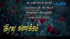 Good Night Wishing Greetings Wallpapers For Friends With Tamil Kavithai Images Good Night Messages, Good Night Quotes, Good Life Quotes, Good Morning Sister, Good Night Friends, Goodnight Quotes Inspirational, Motivational Quotes, New Good Night Images, Sunrise Quotes