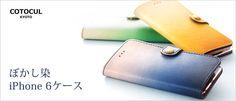 【COTOCUL】ぼかし染iPhone6ケース