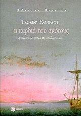 """ΔΙΑΒΑΖΟΝΤΑΣ: """"Η καρδιά του σκότους"""", Joseph Conrad"""