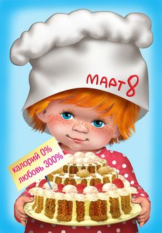 View album on Yandex. Happy Birthday Images, Birthday Messages, Birthday Wishes, 1 Clipart, Cute Clipart, Emoji Symbols, 8th Of March, Love Pictures, Cold Porcelain