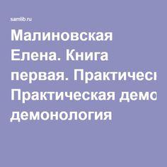 Малиновская Елена. Книга первая. Практическая демонология