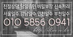 서울일수 강남일수 인천일수 부천일수 경기일수 업소여성일수 직장인월변 사업자대출 o1o 5856 o941 https://sites.google.com/site/seoulilsu/home/seoul-ilsu 당일일수 월변 급전 소액일수 일수대출