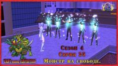 TMNT in sims-2 s 04:INFECTION:Монстр на свободе серия 25.