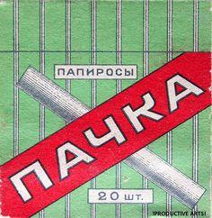 Impresos efímeros / tabaco Rusia 1920-1930 Productive Arts