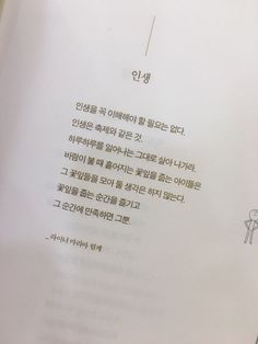 Quotes Gif, Wise Quotes, Poetry Quotes, Famous Quotes, Korean Text, Korean Words, Korean Quotes, Learn Korean, Korean Language