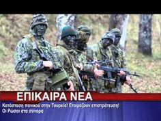 Κατάσταση πανικού στην Τουρκία! Ετοιμάζουν επιστράτευση! Οι Ρώσοι στα σύ...