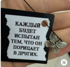 Bible Quotes, Words Quotes, Sayings, Best Quotes, Funny Quotes, Russian Quotes, Clever Quotes, Life Philosophy, Perfection Quotes