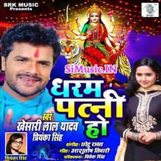 Dharam Patni Ho (Khesari Lal Yadav, Priyanka Singh) 2020 Devi Geet Mp3 Songs Download - SiMusic.IN Mp3 Song, Dj, Father, Comic Books, Songs, Comics, Cover, Music, Pai