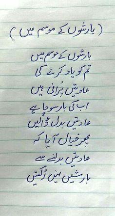 best dating in urdu poetry book name ideas
