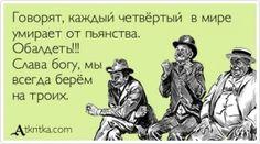 Аткрытка №389373: Говорят, каждый четвёртыйв мире  умирает от пьянства.  Обалдеть!!!  Слава богу, мы  всегда берём  на троих. - atkritka.com