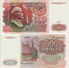 Денежные знаки СССР образца 1991 года (50 - 1000 рублей)