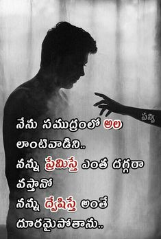 Love Quotes For Girlfriend, Love Quotes For Him, Quotes About God, Relationship Quotes, Life Quotes, Love Failure Quotes, Buddha Quote, English Quotes, Beautiful Saree