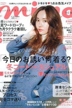 女性ファッション雑誌「mina」 12月号  「1分足痩せエクササイズ」 掲載させていただきました。…