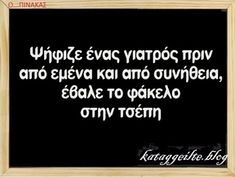 Greek Quotes, Pharmacy, Blog, Cards Against Humanity, Sayings, Memes, Funny, Beautiful, Lyrics