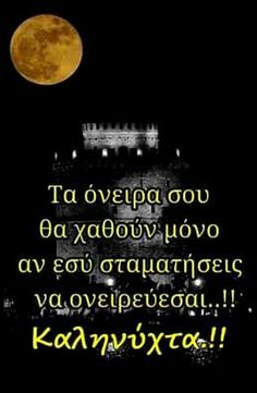 Greek Quotes, Books, Movie Posters, Libros, Book, Film Poster, Book Illustrations, Billboard, Film Posters