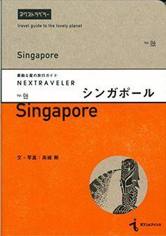 NEXTRAVELER vol.06シンガポール 高城剛
