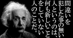 Powerful Quotes, Wise Quotes, Powerful Words, Famous Quotes, Favorite Words, Albert Einstein, Proverbs, Cool Words, Sentences