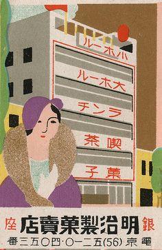 vintage matchbox label: vintage Japanese matchbox label by aracelipama Japanese Graphic Design, Vintage Graphic Design, Vintage Designs, Vintage Art, Japanese Poster, Japanese Prints, Japanese Art, Vintage Labels, Vintage Posters