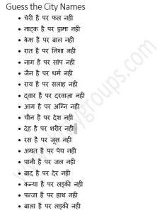 hindi paper party game
