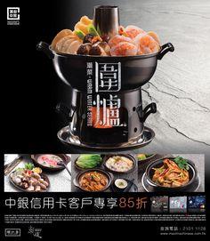 Steamboat Recipe, Restaurant Poster, Food Menu Design, Shabu Shabu, Food Branding, Food Advertising, Dim Sum, Japanese Food, Asian Recipes