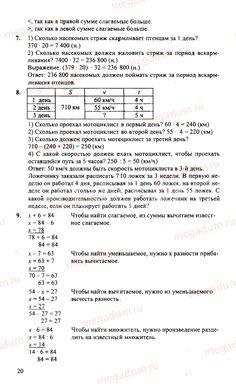 Страница 20 - Математика 4 класс Петерсон