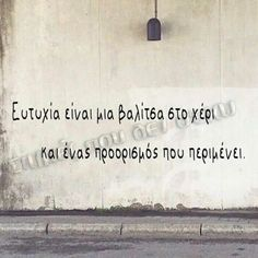 Best Quotes, Love Quotes, Funny Quotes, Feeling Loved Quotes, Special Words, Word Up, Greek Quotes, Travel Quotes, Picture Quotes