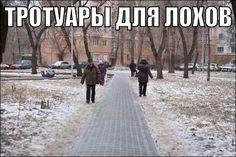 Фабрика приколов (юмор, шутки, анекдоты). #тротуары для #лохов