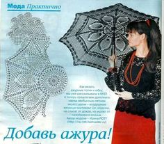 These umbrellas crochet can not protect you from the rain, but they are the perfect creative design of a rainy day! They also serve as shade from the sun, a beautiful addition to a costume or just decoration for your … Read more. Thread Crochet, Love Crochet, Filet Crochet, Crochet Motif, Crochet Designs, Crochet Doilies, Crochet Lace, Crochet Stitches, Crochet Patterns