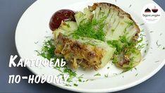 Картофель в духовке. Так вы еще картофель не готовили! Очень красиво, празднично и очень вкусно! Подробное описание этого рецепта смотрите на сайте izvsego.r...