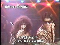 夜ヒットでアンルイス+吉川晃司でコラボした時だ