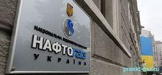 Украина несмотря на морозы сократила отбор природного газа из подземных хранилищ на 6% - 22 Декабря 2016 - Проектирование газоснабжения
