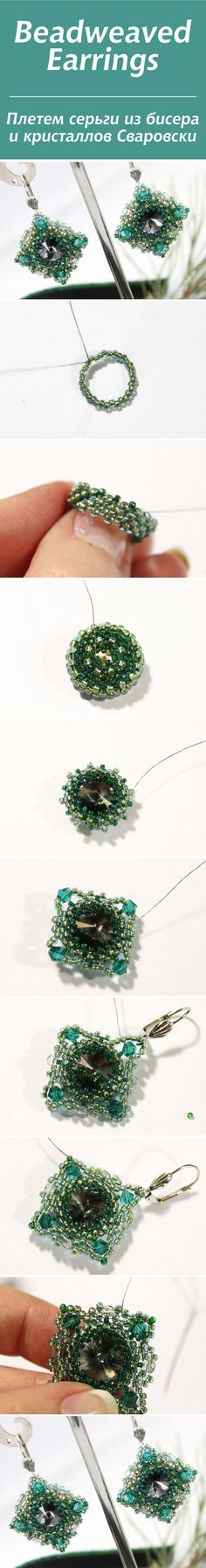 Плетем серьги из бисера и кристаллов Сваровски