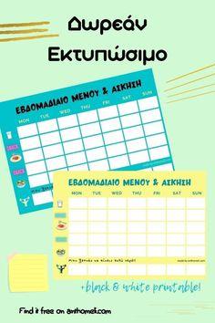 Εβδομαδιαίο πρόγραμμα διατροφής και άσκησης (pdf εκτυπώσιμο)