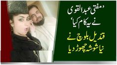 Qandeel Baloch ka Aik Aur Naya Shosha  - قندیل بلوچ نے ایک بار پھر مفتی ...
