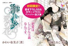 「朧小路の恋の花」かわい有美子 著 / 宮城とおこ 絵