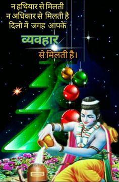Rama Lord, Bhagavad Gita, Good Night, Movie Posters, Movies, Nighty Night, Films, Have A Good Night, Film