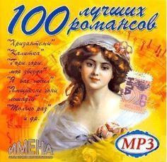 100-luchshih-romansov-mp3_9461905 (335x326, 50Kb)