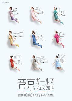 Teikyo University:Teikyo Girls Fes 2014 http://h-sunad.co.jp/