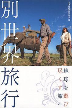 別世界旅行──地球を遊び尽くす旅へ   日本経済新聞出版社 https://www.amazon.co.jp/dp/453216947X/ref=cm_sw_r_pi_dp_f3JJxbPJZ8AYP