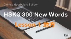 Chinese Vocabulary Builder - HSK3 300 New Words - Lesson1 地方 Place