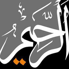 Islamic Calligraphy Art - Ar-Rahim by Catf