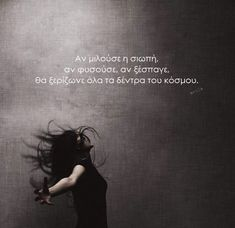Uploaded by ★mG★. Find images and videos about quotes, greek quotes and greek on We Heart It - the app to get lost in what you love. Me Quotes, Motivational Quotes, Greek Quotes, Picture Quotes, Find Image, We Heart It, Words, Tatoos, Pictures