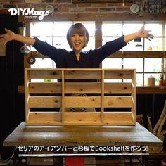 セリアのアイアンバーと杉板で本棚(Bookshelf)を作ろう! DIY Mag公式クリエイターNegoさんに、今回はセリアのアイアンバーがアクセントになった本棚(Bookshelf)を作ってもらいました。ワックスで塗装した杉板にわざとかすれさせたステンシルが効いてます! 詳しい作り方はこちら! https://diy.homes.jp/2017/11/09/movie0035/ 過去の全動画は「LIFULL HOME'S DIY Mag」で! https://diy.homes.jp/ DIY Mag公式クリエイター:Negoさん(@chihomi_l ) #簡単DIY #100均 #100均DIY #セリア #本棚 #ブライワックス #ステンシル #Nego #つるじょ #Bookshelf #interioer #インテリア #DIY女子 #DIY #howto #howto動画 #diyレシピ #diyrecipes #diy作り方 #lifull #lifullhomesdiymag #diymag