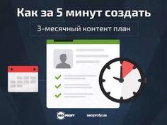 контент план инстаграм: 8 тыс изображений найдено в Яндекс.Картинках