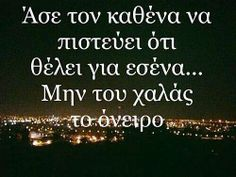 Μην του το χαλας... New Quotes, Book Quotes, Funny Quotes, Life Quotes, Inspirational Quotes, Fighter Quotes, Greek Quotes, Motivation Inspiration, True Stories